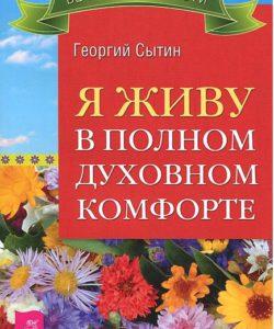 Георгий Сытин. Я живу в полном духовном комфорте