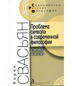 Свасьян К. «Проблема символа в современной философии»