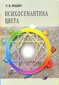 """Яньшин П.В. """"Психосемантика цвета"""""""