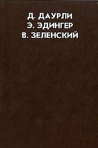 """Даурли Д., Эдингер Э., Зеленский В. К. Г. """"Юнг и христианство"""""""