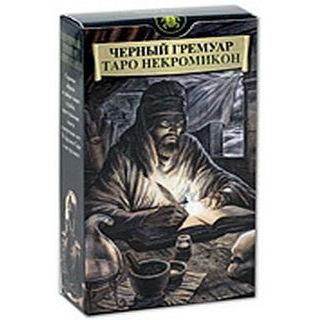 Таро Черный Гремуар Некромикон