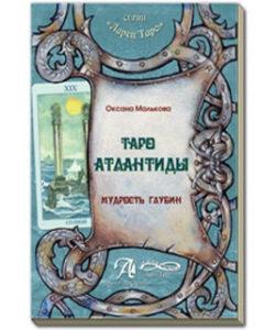 "Книга ""Таро Атлантиды. Мудрость глубин"""