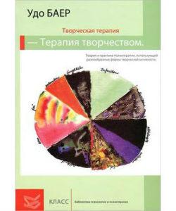 Баер Удо «Терапия творчеством — творческая терапия»