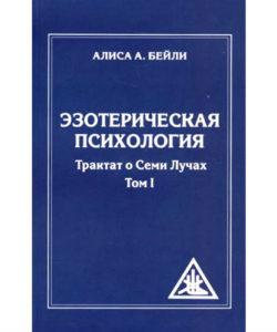"""Бейли А. """"Эзотерическая психология"""" Том 1"""