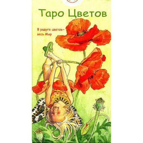 Таро Цветов