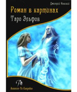 Невский Д. «Таро Эльфов»