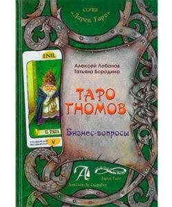 Лобанов А., Бородина Т. «Таро Гномов» 2 тома