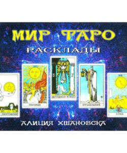 Хшановская А. «Мир Таро. Расклады»