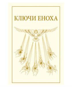 Хуртак Дж. «Ключи Еноха»