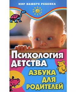"""Кулягинова О. """"Психология детства. Азбука для родителей"""""""