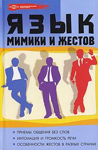 """Кузнецов И., Масалов А. """"Язык мимики и жестов"""""""