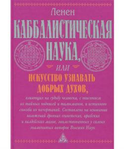 """Ленен """"Каббалистическая наука, или искусство узнавать добрых духов"""""""