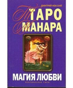 """Невский Д. """"Таро Манара. Магия любви"""""""