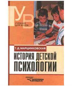 """Марцинковская Т. """"История детской психологии"""""""