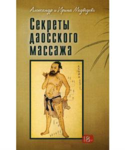 """Медведевы А. и И. """"Секреты даосского массажа"""""""