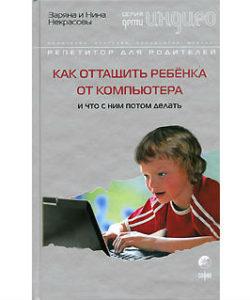 """Заряна и Нина Некрасовы """"Как оттащить ребенка от компьютера"""""""