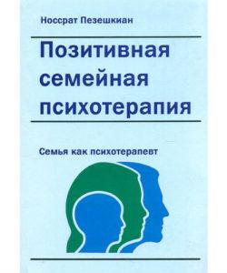 """Пезешкиан Н. """"Позитивная семейная психотерапия"""""""