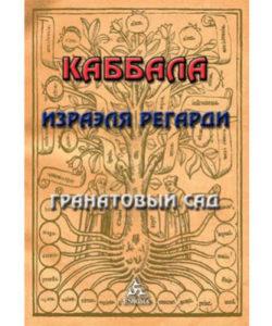 """Израэль Регарди """"Каббала Израэля Регарди. Гранатовый сад"""""""