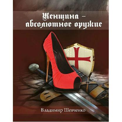 владимир шевченко женщина абсолютное оружие читать