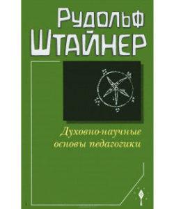 """Рудольф Штайнер """"Духовно-научные основы педагогики"""""""