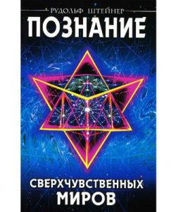 """Рудольф Штайнер """"Познание сверхчувственных миров"""""""