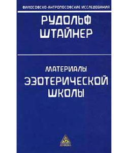 """Рудольф Штайнер """"Материалы эзотерической школы"""""""