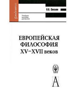"""Соколов В.В. """"Европейская философия XV-XVII веков"""""""