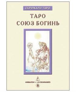 "Книга ""Таро Союз Богинь"""