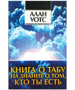 """Уотс Алан """"Книга о табу на знание о том, кто ты есть"""""""