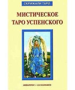 "Книга ""Таро Успенского Мистическое"""