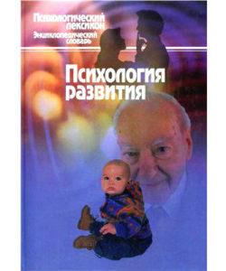 """Венгер А.Л. """"Психология развития"""""""