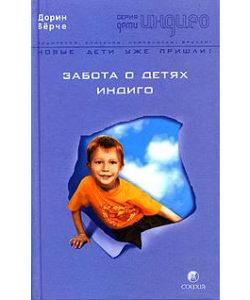 """Дорин Верче """"Забота о Детях Индиго"""""""