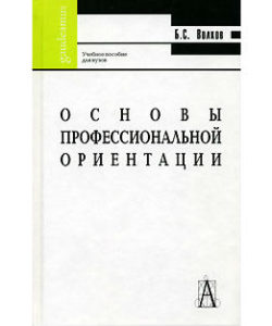 """Волков Б.С. """"Основы профессиональной ориентации"""""""