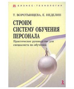 """Воротынцева Т., Неделин Е. """"Строим систему обучения персонала"""""""