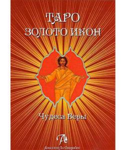 Невский Д. «Таро Золото Икон»