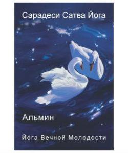 Альмин «Сарадеси Сатва Йога»
