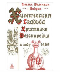 Андреэ И. «Химическая свадьба Христиана Розенкрейца в году 1459»
