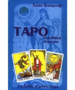 Банцхаф Х. «Таро: ключевые понятия»