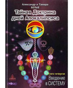 Белый А., Белая Т. «Тайная Доктрина дней Апокалипсиса» Книга 4