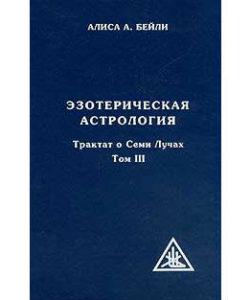 Бейли А. «Эзотерическая астрология» Том 3