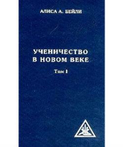 Бейли А. «Ученичество в новом веке» Том 1
