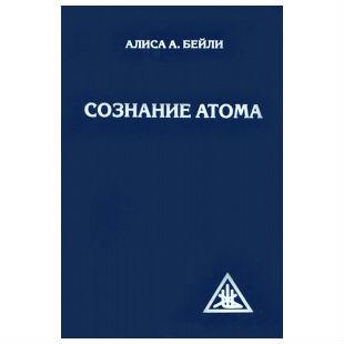Бейли А. «Сознание Атома»