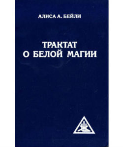 Бейли А. «Трактат о белой магии»
