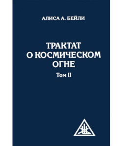 """Бейли А. """"Трактат о Космическом огне"""" Том 2"""