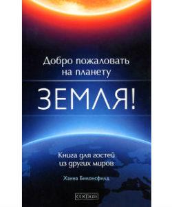 Биконсфилд Х. «Добро пожаловать на планету Земля!»