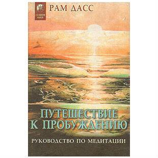 Рам Дасс «Путешествие к пробуждению»
