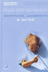 """Дженкинс П. Дж. """"Воспитание духовности у детей"""""""