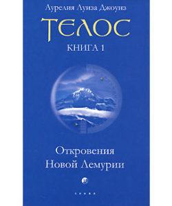 Аурелия Луиза Джоунз «Телос» Книга 1