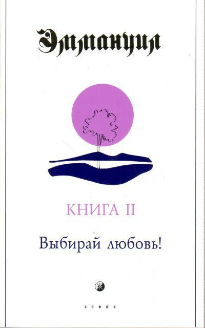 """""""Эммануил"""" Книга 2"""