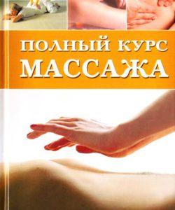 """Фокин В.Н. """"Полный курс массажа"""""""